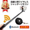 Bluetooth ワイヤレスシャッター リモコン スマホ セルカ棒 三脚用 カメラ iPhone Android 自分撮り動画 カメラ撮影 3…
