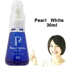10月入荷 薬用 パール ホワイト プロEXプラス 医薬部外品 Pearl White Pro EX+ 30ml (送料無料)