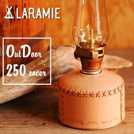 本革 OD缶カバー 230/250サイズ カービング刻印 【名入れ】|アウトドア ガス缶対応 ヌメ革 エイジング 手縫い ランタン バーナー おしゃれ
