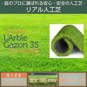 人工芝 L'ArbleGazon35 ラルブルギャゾン35 リアル人工芝 芝生マット 人工芝生 天然芝 芝生 雑草 人工芝マット 人工芝ロール 1m×10m 芝丈 35mm レビューで角ピン25本ついてくる 耐久性 防草対策 庭