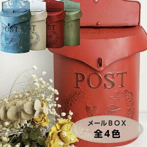ポスト スタンド 郵便ポスト メールボックス 郵便受け 北欧 おしゃれ スタンドポスト ポスト かわいい