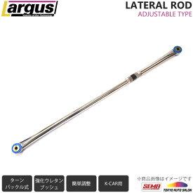 Largus ラルグス 調整式ラテラルロッド ソリオ ME34S