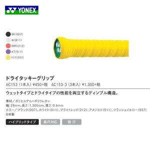 ドライタッキーグリップ AC153 バドミントン グリップテープ ヨネックス YONEX 5個パック