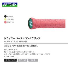 【送料無料】ドライスーパーストロンググリップ AC140 3本入 バドミントン グリップテープ ヨネックス YONEX