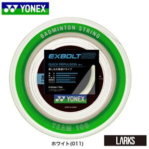 【新商品】EXBOLT63 フォージドファイバー ロールガット BGXB63-1 (エクスボルト) 100m ヨネックス YONEX バドミントン ガット ストリング LARKS ラークス