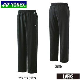 ウォームアップパンツ 60062 UNI MEN バドミントン スポーツウェア  YONEX ヨネックス