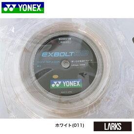 【★ポイント10倍★エントリーで全商品対象!10/31まで!!】EXBOLT63 フォージドファイバー ロールガット BGXB63-2 (エクスボルト) 200m ヨネックス YONEX バドミントン ガット ストリング LARKS ラークス