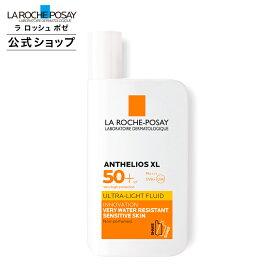 【公式】アンテリオス XL フリュイド / 50mL / 無香料 / 日焼け止め / ボディ用 / SPF 50+ / PA++++ / ウォーターレジスタント / ラロッシュポゼ 正規品