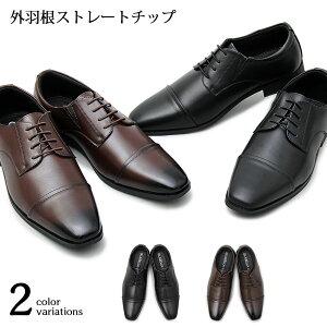 ビジネスシューズ メンズ 軽量 合皮 革靴 カジュアルシューズ 黒 茶色 雨 ドレス クールビズ レースアップシューズ フォーマル 紳士靴 ブランド ブラック ダークブラウン おしゃれ おすすめ