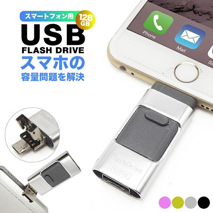 スマホ用 USBメモリ iPhone iPad バックアップ USB 128GB Lightning データ移動 FlashDrive 大容量 互換 タブレット Android 機種変更