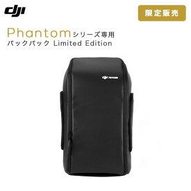 DJI Phantomシリーズ専用 バックパック Limited Edition 【限定販売】 収納バッグ ドローン カメラバッグ