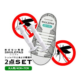 結ばない靴紐 SHULEPAS シュレパス 虫除け シトロネラ アウトドア スポーツ シューズ 靴ひも 結ばない スニーカー