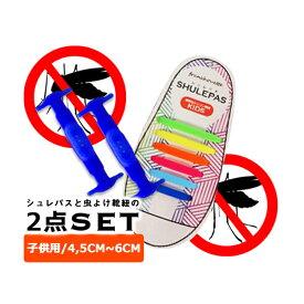 【大人用】 結ばない靴紐 SHULEPAS シュレパス 虫除け シトロネラ アウトドア スポーツ シューズ 靴ひも 結ばない スニーカー