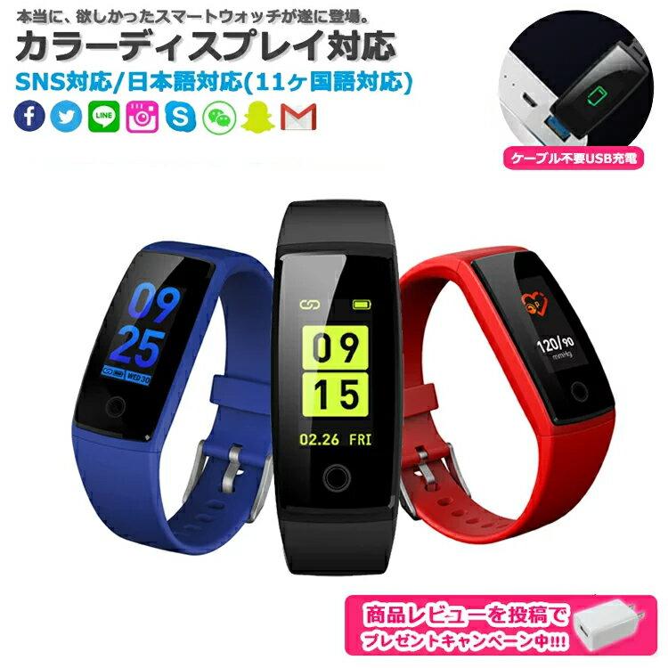 【レビューを書いてプレゼント】 スマートウォッチ 日本語対応 カラーディスプレイ フィットネス スマートブレスレット iPhone Android IP7 防水防塵 睡眠計 血圧