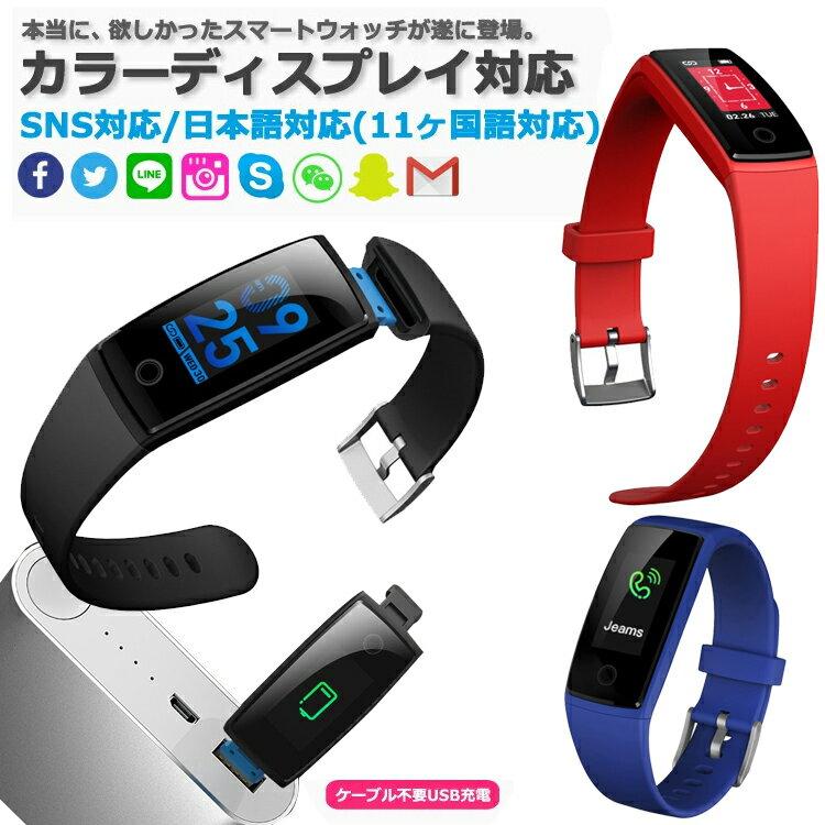 スマートウォッチ 日本語対応 カラーディスプレイ ケーブル不要 充電長持ち フィットネス スマートブレスレット iPhone Android IP7 防水防塵 睡眠計 活動量計 11言語対応 健康管理
