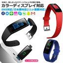 2019最新版 スマートウォッチ 日本語対応 カラーディスプレイ フィットネス スマートブレスレット iPhone Android IP7…