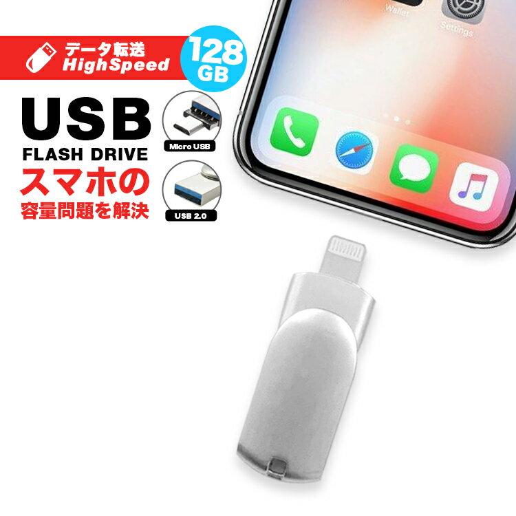 スマホ用 USB iPhone用 iPhone iPad USBメモリー 128Gb Lightning データ移動 大容量 互換 タブレット Android PC i-USB-Storer 機種変更