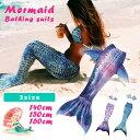 マーメイド 水着 人魚水着 足ひれ 人魚姫 人魚 衣装 コスプレ マーメイドスーツ マーメイドスイム コスプレ 人魚 女性…