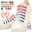 結ばない靴紐 靴ひも濡れない 汚れない ほどけない SHULEPAS シュレパス キッズ 育児グッズ 育児便利グッズ 模様入り …