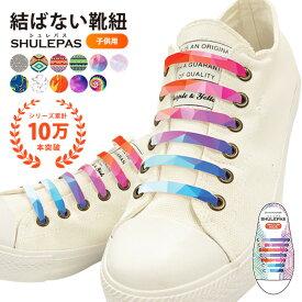 結ばない靴紐 靴ひも濡れない 汚れない ほどけない SHULEPAS シュレパス キッズ 育児グッズ 育児便利グッズ 模様入り 柄入り スポーツ スニーカー 靴紐 【子供用】