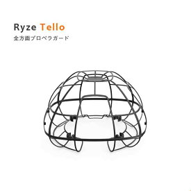Tello 全面保護カバー プロペラガード プロテクター DJI RYZE 落下防止
