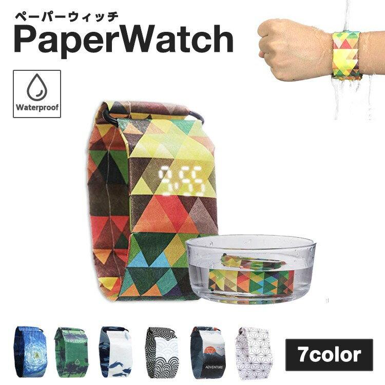 ペーパーウォッチ 腕時計 ユニセックス ファッション 紙 時計 防水 スマート キッズ 子供 柄 おしゃれ PAPER WATCH