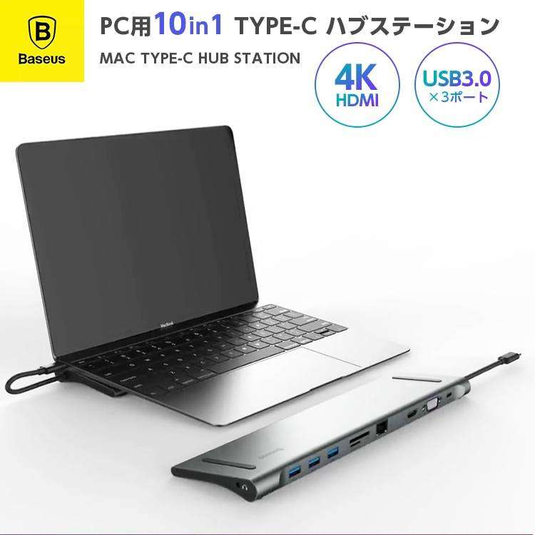 10in1 MacBook Pro マルチハブ USB Type C hub mac ハブ 変換コネクタ USB 3.0ポート SD TF カードスロットル HDMI 4K DUO USB-C Hub アップル Apple Baseus