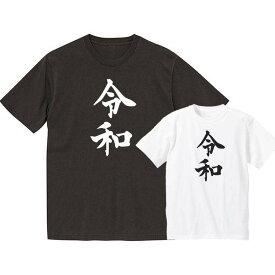 令和 れいわ 新元号 Tシャツ さよなら平成 ありがとう平成 平成最後をみんなで盛り上がろう!