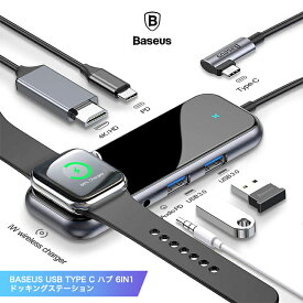 USB Type C ハブ 6in1 ドッキングステーション AppleWatch ワイヤレス充電器付き 60W PD充電ポート 4K HDMI出力ポート USB3.0ポート*2 3.5mm iPad Pro