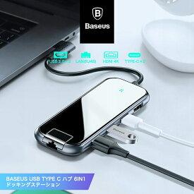 USB Type C ハブ 6in1 60W PD充電ポート 4K HDMI 出力ポート USB3.0ポート*3 RJ45 ドッキングステーション baseus LAN MAC用ハブ 多機能ハブ 変換器 リモートワーク テレワーク ビデオ会議 ZOOM ズーム会議