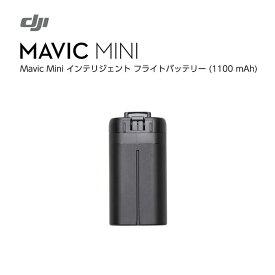 Mavic Mini マビックミニ インテリジェント フライトバッテリー 【1100 mAh】 バッテリー Part 1 アクセサリー DJI ドローン 超軽量 ドローン ラジコン 初心者向け