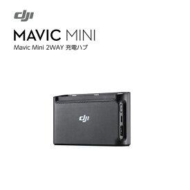 Mavic Mini マビックミニ 2WAY 充電ハブ バッテリー Part10 充電器 パワーバンク 予備 アクセサリー DJI ドローン 超軽量 ドローン ラジコン 初心者向け