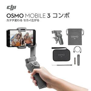 Osmo Mobile 3 コンボ オスモ モバイル 3 スタビライザー スマホ iphone ビデオ カメラ 手ブレ補正 DJI GO PRO パノラマ アクション 国内正規品