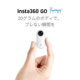 Insta360 GO インスタ 360 コンパクト 親指サイズの手振れ補正機能搭載ウェアラブルカメラ アクションカメラ 防水仕様 国内正規品 国内発送 CINGOXX/A