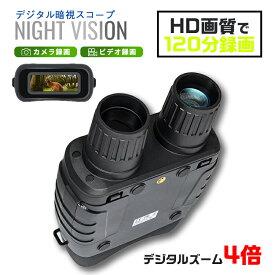 ナイトビジョン双眼鏡 録画機能付き ビデオカメラ 録画 デジタル赤外線ナイトビジョンスコープ ナイトスコープ 双眼鏡 業務用 赤外線暗視スコープビデオカメラ 高感度ナイトビジョンカメラ 暗視スコープ 望遠 警備 監視 夜間撮影 暗視 動画 撮影 カメラ 赤外線