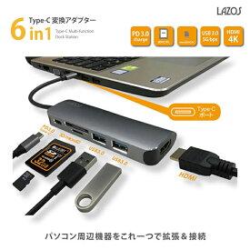6in 1 HDMI Type-C変換アダプター 6in1 L-CD6 USB3.0 ハブ 高速転送 カードスロット WindowsXP Linux10.04 MacOS Nintendo Switch プロジェクター 1年保証