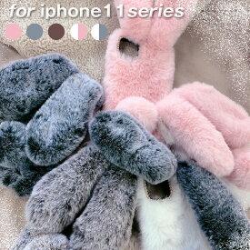 可愛い 秋冬ケース iPhone 11ケース iPhoneX うさぎ ファー ケース 上質 ふわふわ まふ もこもこ iPhone8 スマホケース ラビット ファー