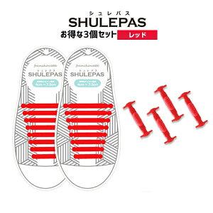 【お得な3個セット レッド】 結ばない靴紐 SHULEPAS シュレパス シューアクセサリー スニーカー シリコン ランニング スポーツ 靴ひも 靴 濡れない 汚れない ポイント消化 ポッキリ 1000円 マラ