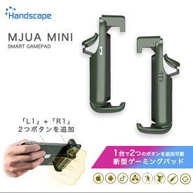 【2020 新作】 MUJA MINI Smart TouchPad ゲームパッド コントローラー スマホ Android iOS iphone 荒野行動 射撃ボタン pubg mobile グリップ 多機種対応