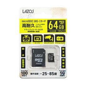 MicroSDメモリーカード 64GB 防水 耐静電気 耐X線 耐衝撃 マイクロ SDカード microSDHC メモリ TFカード CLASS10 変換アダプタ付き 1年保証 【メール便送料無料】