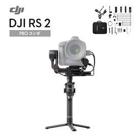 DJI RONIN−S2 Pro Combo コンボ スタビライザー 一眼レフ ジンバル 片手用ジンバル アクション ローニン 【国内正規品】