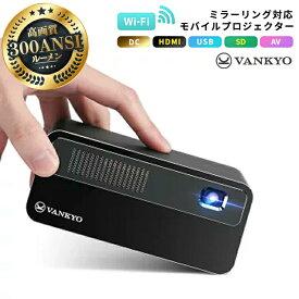 プロジェクター 小型 bluetooth 天井 スマホ VANKYO モバイルプロジェクター WiFi ワイヤレス コンパクト ホームシアター HDMI DVD ビジネス iPhone android 三脚 モバイル 1年保証 1080P フルHD 7000mAhバッテリー Android7.1