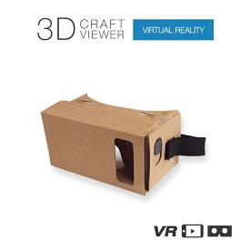 【あす楽】 3D VR クラフトビューアー vrゴーグル ヘッドセット 360° 動画 3D映像 スマホ メガネ iphone