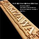 オーダーメイド天然ヒノキ使用 マンション用表札 浮き彫り アンティーク 木製表札 リーフ ウッド