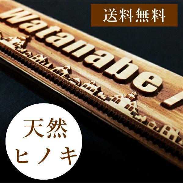 マンション 表札 木 浮彫 アンティーク 天然ヒノキ使用 ハウス ウッド