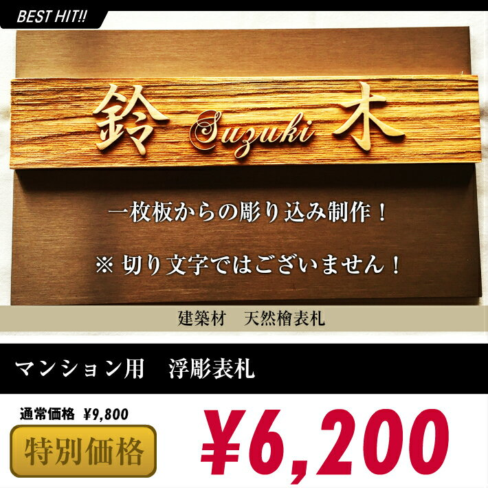 マンション表札 戸建表札 木製 浮彫 オーダーメイド サイズ変更可能 【送料無料】