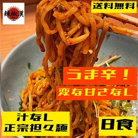 【送料無料・店舗直送】正宗担々麺 8食汁なし 冷凍 622kcal/食