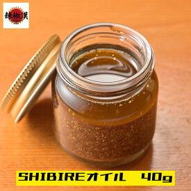 【送料無料・店舗直送】特製SHIBIREオイル 40gシビれマニア垂涎の味