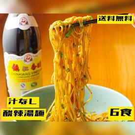 【送料無料・店舗直送】汁なし 酸辣拌麺 6食冷凍 694kcal/食
