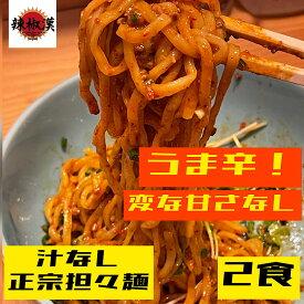 【送料無料・店舗直送   お二人様セット】正宗担々麺  2食汁なし 冷凍 622kcal/食
